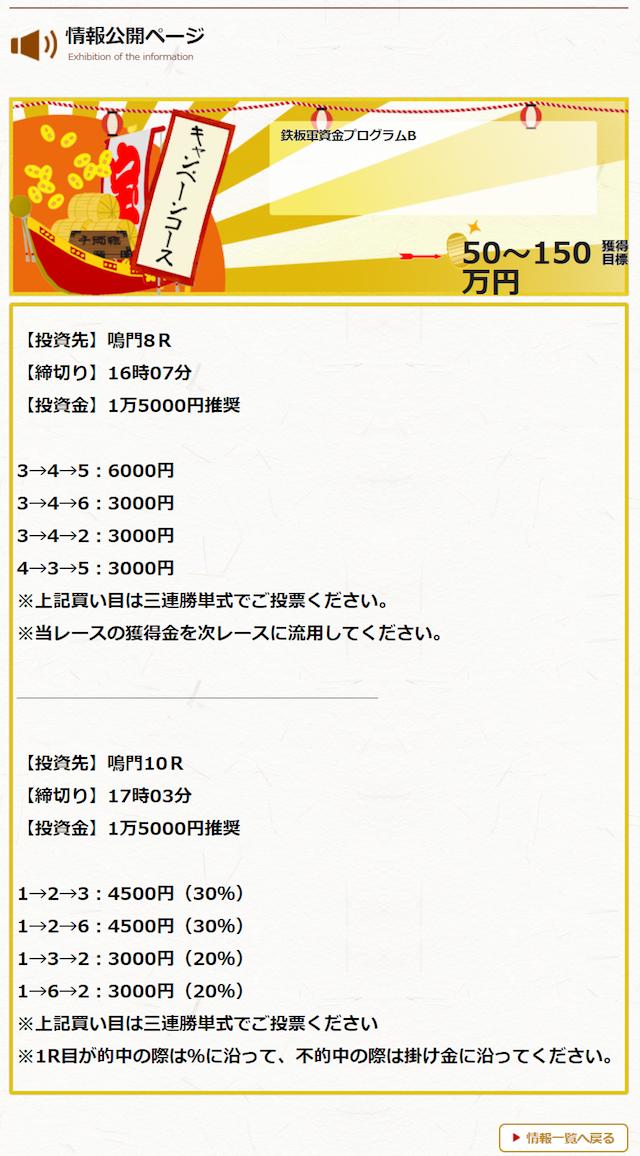 【宝船】0615