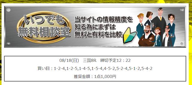 kyotei-gyoretsu002