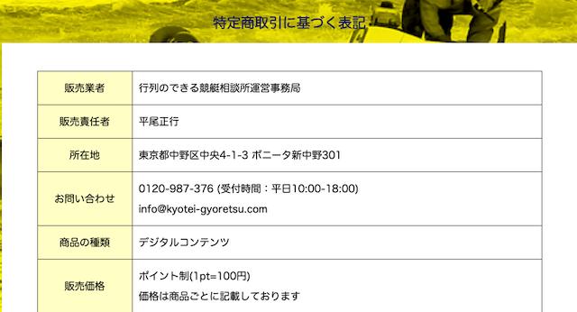 kyotei-gyoretsu014