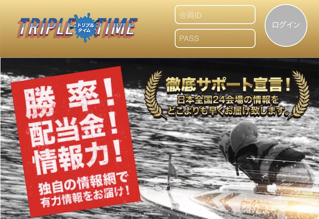 トリプルタイムのトップページ画像