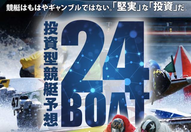 24ボートのトップページ画像