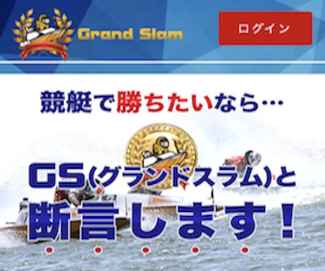 グランドスラムのトップページ