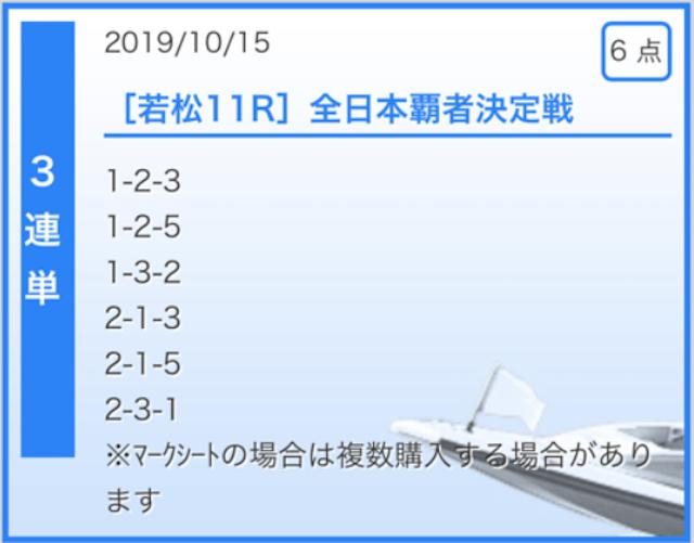 波王無料予想2019年10月15日若松11レース
