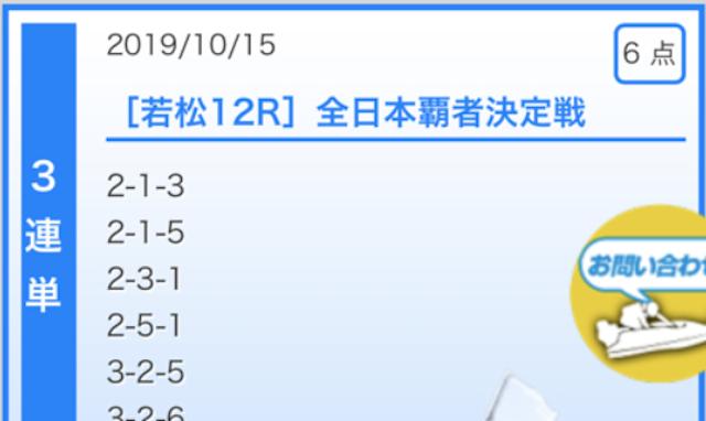 波王2019年10月15日若松12レース買い目画像