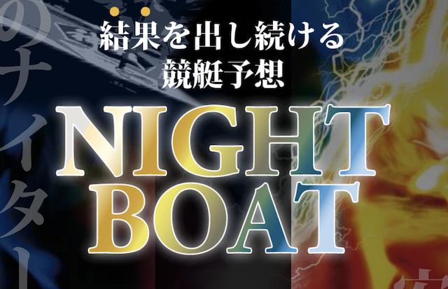 ナイトボートのトップページ画像