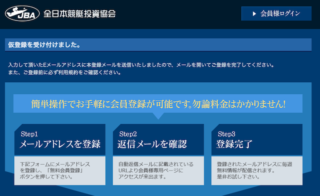 JBA登録画面