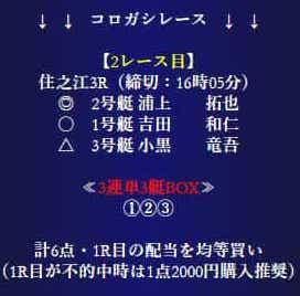 VMAX2019年10月30日有料予想②
