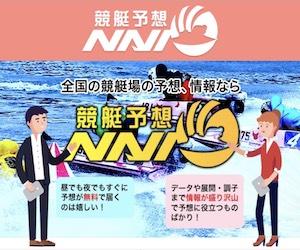 競艇予想NAVIアイキャッチ