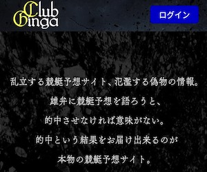 ClubGingaアイキャッチ
