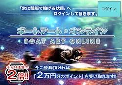 ボートアートオンラインアイキャッチ