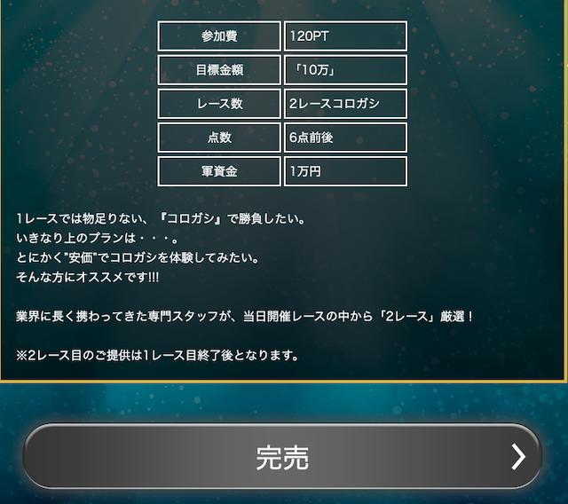 スクリーンショット 2020-04-02 17.16.11