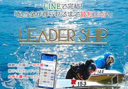 リーダーシップのサムネイル画像